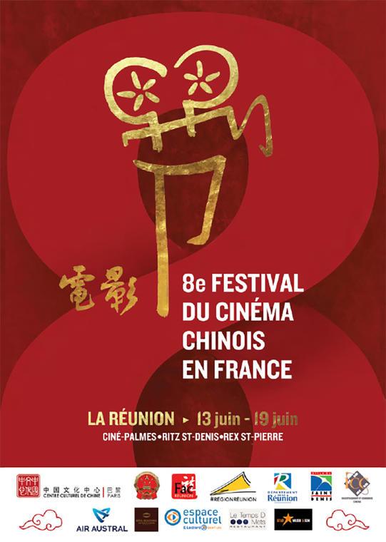 affiche festival du cinéma chinois 2018.jpg