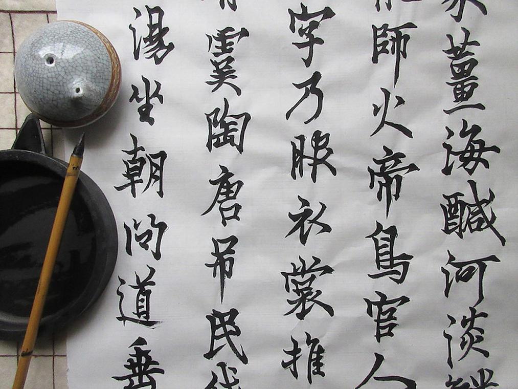 calligraphie extrême orientale